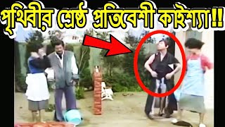 FUNNY NEIGHBOR | KAISSA | BANGLA FUN | COMEDY | DUBBING 2018
