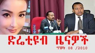 ETHIOPIA - ድሬቲዩብ ዜናዎች ግንቦት 08 /2010 - DireTube News