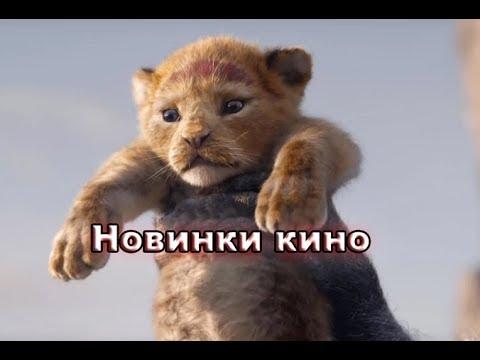Новинки кино 2019  Лучшие трейлеры