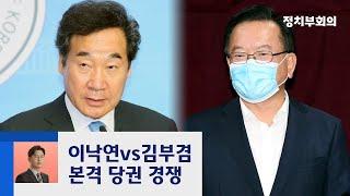 """이낙연, 당대표 출마 공식 선언…""""국난 극복에 최선"""" / JTBC 정치부회의"""