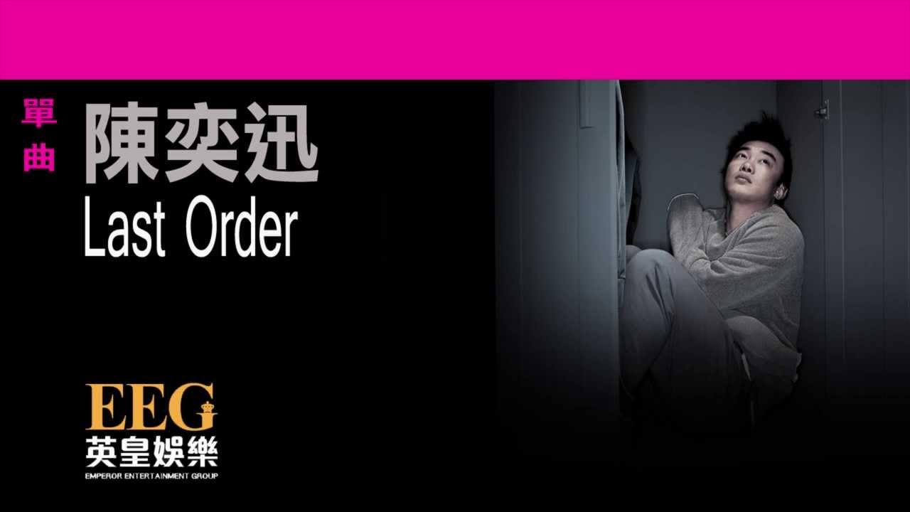 陳奕迅Eason Chan《Last Order》OFFICIAL官方完整版[LYRICS][HD][歌詞版][MV] - YouTube
