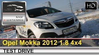 Тест-драйв Opel Mokka 2012 (Опель Мокка)