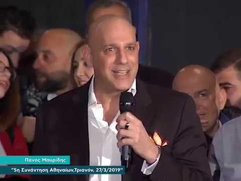 Τριανόν 27 Μαρτίου 2019 Ο Πάνος Μαυρίδης ανακοινώνει υποψηφιότητα για δημοτικός σύμβουλος