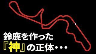 【衝撃】F1ドライバー絶賛…鈴鹿サーキットの設計者が神だった!