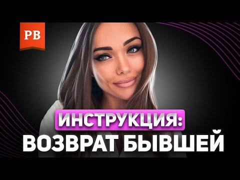 Видео: КАК вернуть бывшую девушку ВО ЧТО БЫ ТО НИ СТАЛО