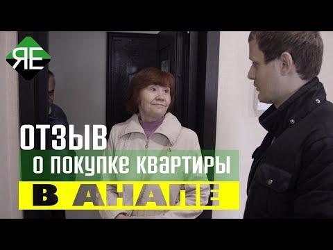 Отзыв Альбины из г. Тимашевск. Покупка квартиры в Анапе