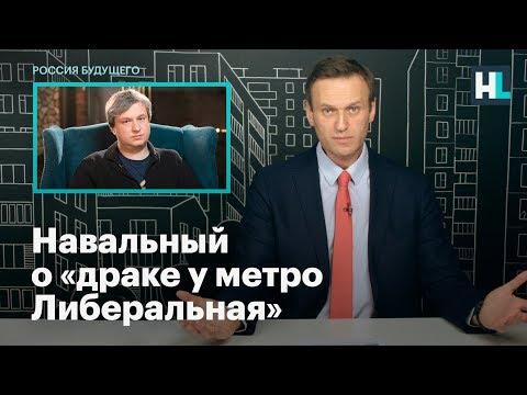 Навальный о «драке у метро Либеральная»