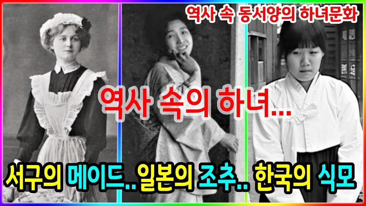 서구의 메이드, 일본의 조추, 한국의 식모..하녀 이야기