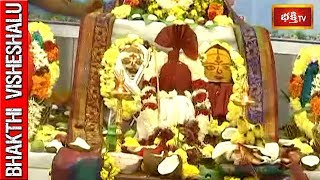 Daily Devotional News || Bhakthi Visheshalu || 07 January 2018 || Bhakthi TV