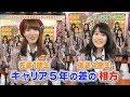 HKT48指原莉乃、田中菜津美&小田彩加の漫才に「クオリティーが高い」