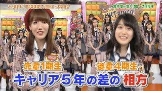 8月20日に放送された「HKTBINGO!~夏、お笑いはじめました~」(日本テレ...