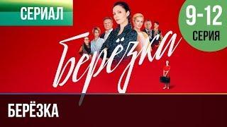 ▶️ Берёзка 9, 10, 11, 12 серия - Мелодрама | Фильмы и сериалы - Русские мелодрамы
