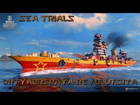 [World Of Warships] Sea Trials: Oktyabrskaya Revolutsiya