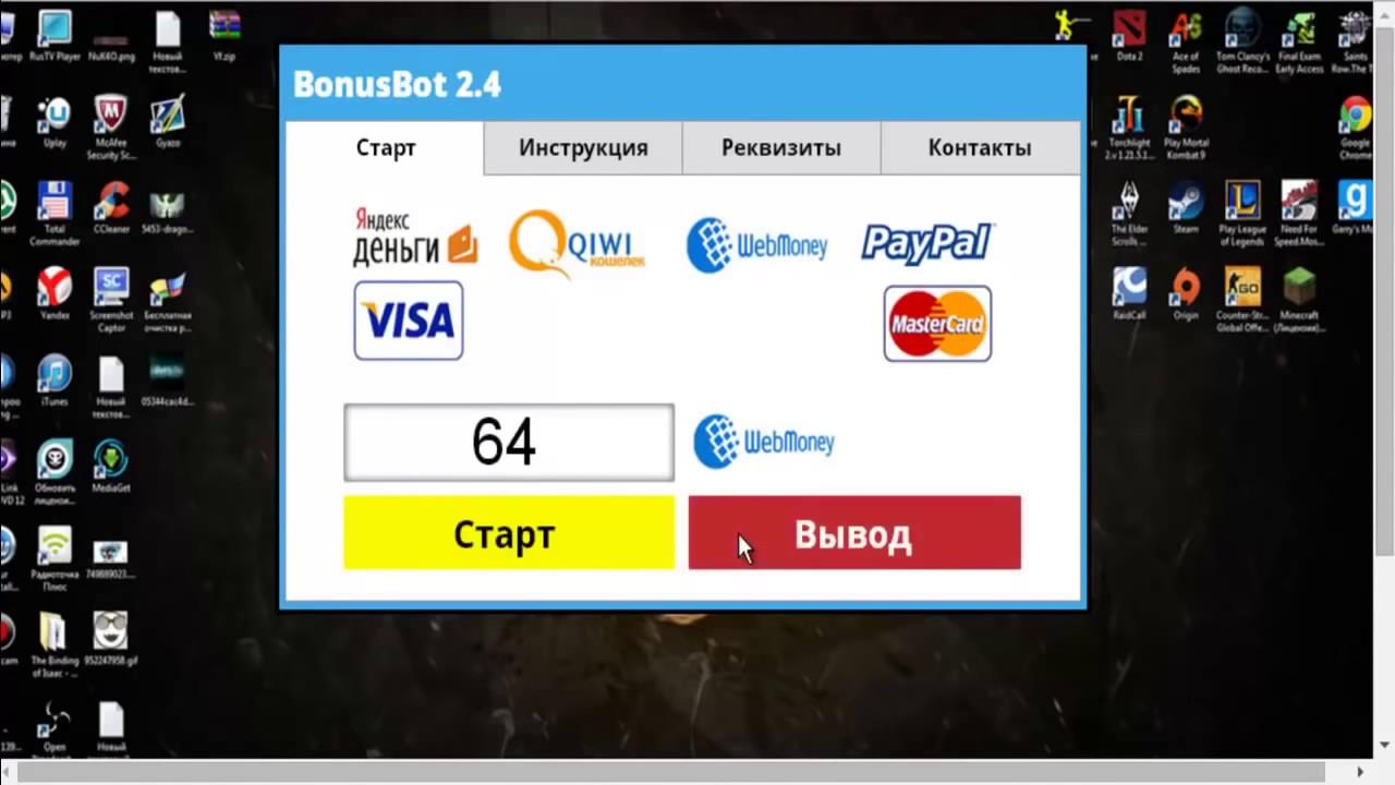 300 Рублей в День на Буксах с Помощью Программы 2019|автоматический заработок на буксах
