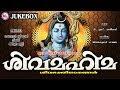 Download ശിവമഹിമ | Sivamahima | Shiva Devotional Songs Malayalam | Hindu Devotional Songs Malayalam MP3 song and Music Video
