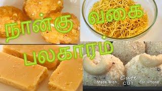 4  விதமான பலகாரம்!!!    4 types of snacks