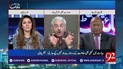 Night Edition – 21st October 2017 - 92 News