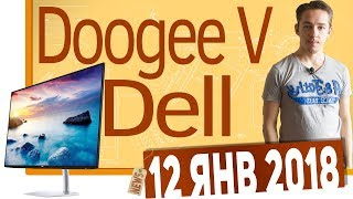 СН. Dell CES 2018, Doogee V, Bluboo S2 и S3, ASUS