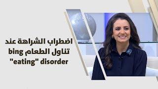 """اضطراب الشراهة عند تناول الطعام bing eating"""" disorder"""" - ربى مشربش"""
