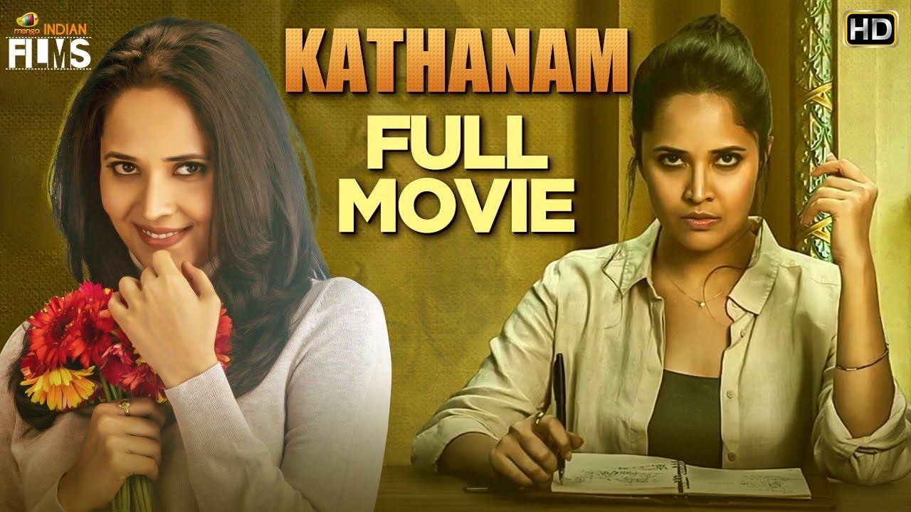 Download Anasuya Kathanam 2020 Latest Full Movie 4K   Vennela Kishore   Srinivas Avasarala   Kannada Dubbed