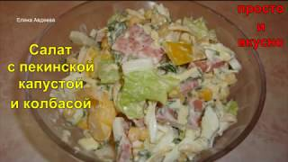 Салат с пекинской капусты, колбасой и крабовым мясом