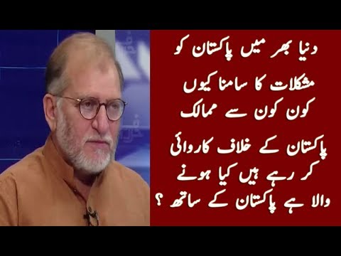 Critical Situation of Pakistan | Harf E raz | Neo News