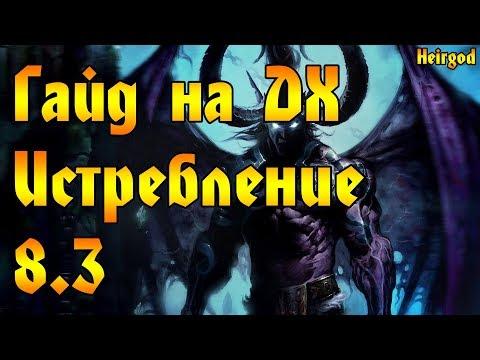 ГАЙД НА ОХОТНИКА НА ДЕМОНА ИСТРЕБЛЕНИЕ в вов/wow/World of Warcraft/bfa 8.3
