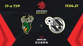 Париматч Суперлига 17 тур Торпедо Нижегородская обл Синара Екатеринбург Матч 1