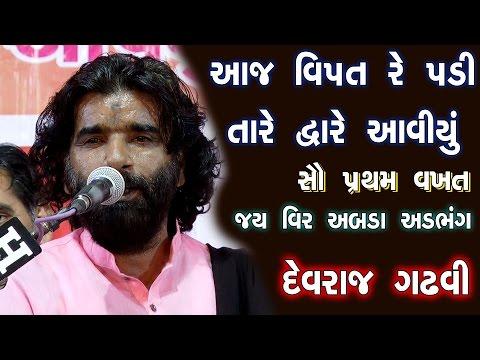 Tare Dware Aaviyu (તારે દ્વારે આવ્યું) | Devraj Gadhvi | Rampar, Abda -Kutch | 2017