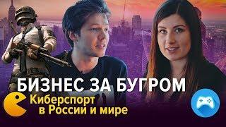 Киберспорт в России и мире | БИЗНЕС ЗА БУГРОМ 12+