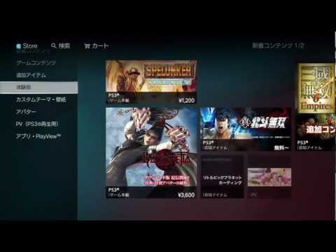 How to: Create a Japanese Playstation Network (PSN) Account on a PC - Quick and Easy Video! from YouTube · Duration:  5 minutes 29 seconds