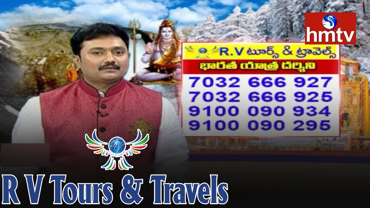 Rv Tours And Travels Packages