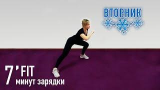 Утренняя зарядка 15 12 2020 Тренировка дома ???? ???????????? LAVANNA_STUDIO тренер Лаврищева Анна