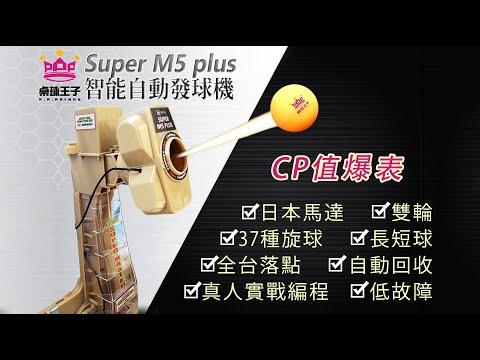 父親節禮物台灣桌球王子super M5自動發球機,多落點 桌上型 雙輪 乒乓球 發球機 非 克拉克 989E 樂吉