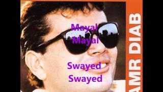 Translation of Mayal - Amr Diab