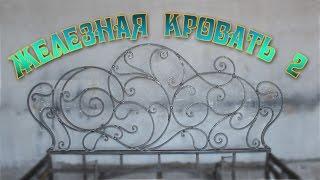 видео Кровать кованая 100 моделей, кровати двуспальные,кровати круглые,изготовление в Барнауле