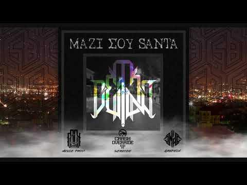 Ceitano - Μαζί σου Santa ft Dj Crashoverride (Prod. QBON)