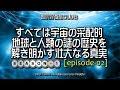 すべては宇宙の采配的 地球と人類の謎の歴史を解き明かす壮大なる真実 [SEASON-1] [episode-02] 751