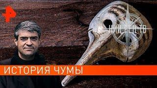 История чумы. НИИ РЕН ТВ (26.11.2019).