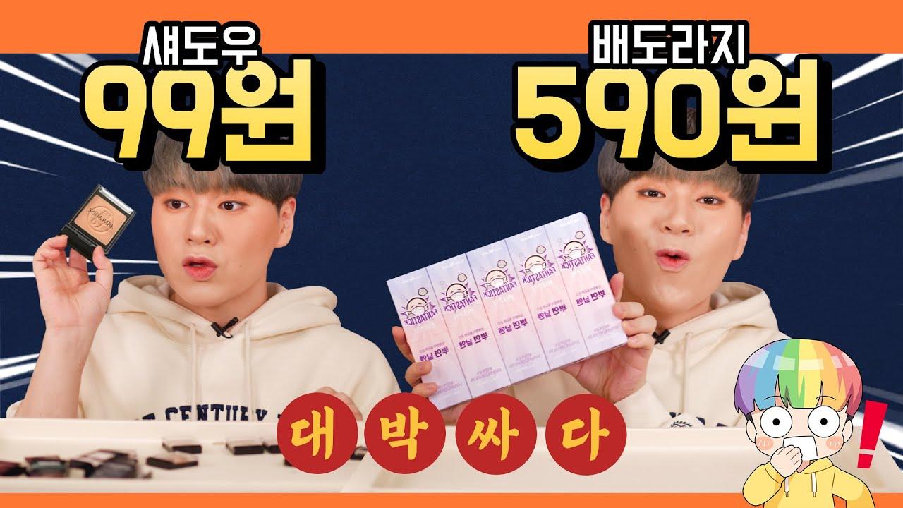 9500원짜리 99원에 파는, 할인샵 쇼핑 하울 - [김남욱]