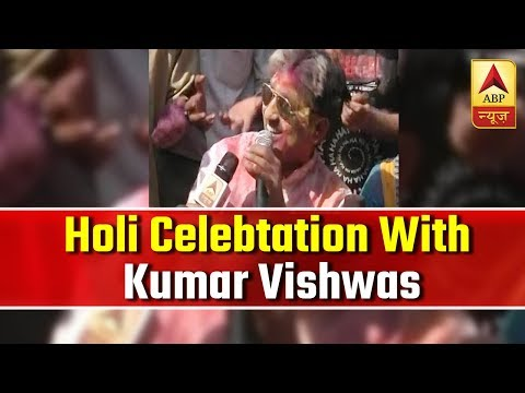 Holi 2019: Celebrate Holi With Kumar Vishwas And His Shayaris | ABP News