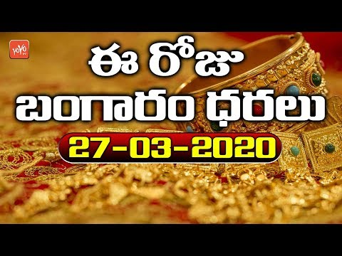 Today Gold Price In India   27-03-2020   Today Gold Rate   #GoldPrice   Vizag   Hyderabad   YOYO TV