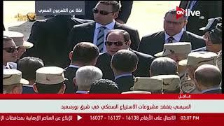 السيسي يتابع ملاحظات مشروعات منطقة شرق بورسعيد مع عدد من قيادات القوات المسلحة ومحافظ بورسعيد
