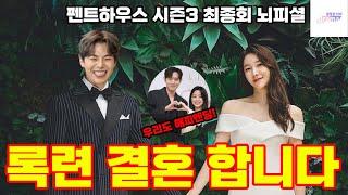 드라마 펜트하우스 시즌3 최종회 결말 예상 뇌피셜 : 록련 커플 결혼합니다.