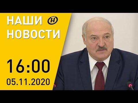 Наши новости ОНТ: Лукашенко о коронавирусе, мировые новости о COVID-19, беспорядки в США