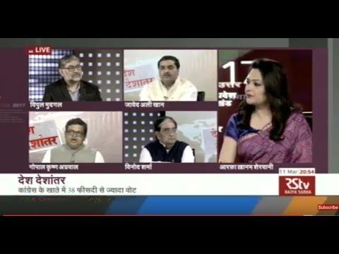 Desh Deshantar - Assembly Election Results 2017