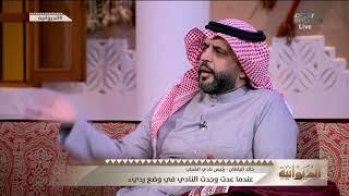 أحمد العقيل - الأجهزة التي قال البلطان أنها اختفت موجودة وأشكر ولي العهد على الدعم المالي #الديوانية