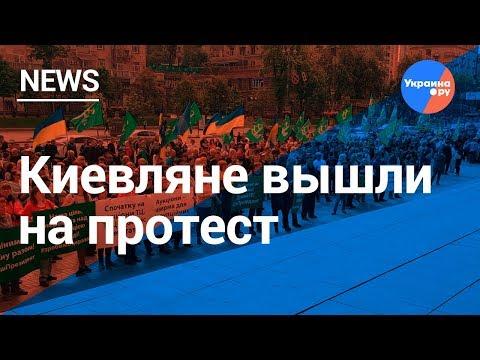 Киев протестует: предприниматели