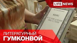 Более 7 тысяч книг привезли из России в библиотеку Луганска