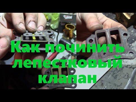 Как восстановить лепестковый клапан